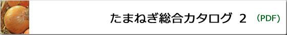 たまねぎ総合カタログ2
