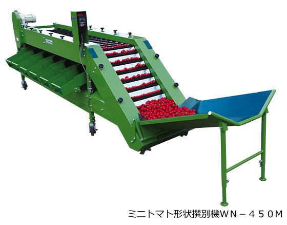 ミニトマト形状撰別機WN450M